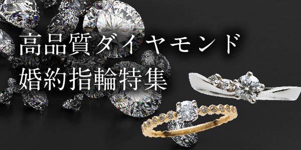 高品質ダイヤモンド 婚約指輪 心斎橋