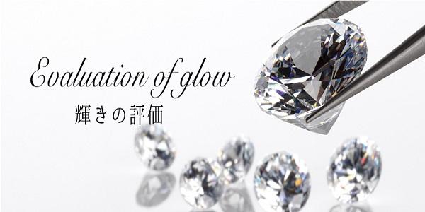 プロポーズで人気のプロポーズリング(婚約指輪)の輝きの評価