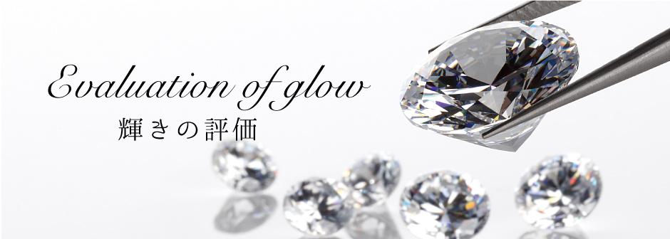 ダイヤモンド 心斎橋 高品質 輝き