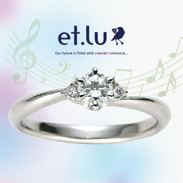 サプライズプロポーズで人気の婚約指輪のエトル