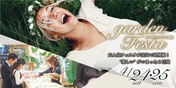 gardenフェスタ 奈良