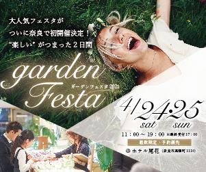 garden奈良フェスタ