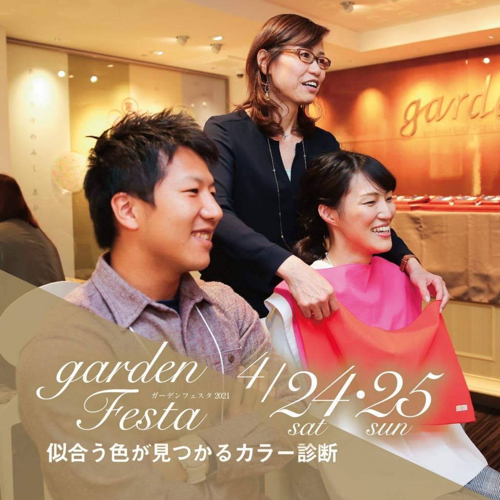 カラー診断 結婚式 garden奈良