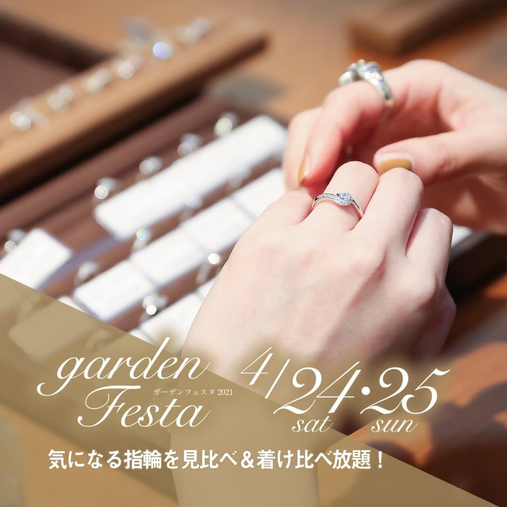 結婚指輪 婚約指輪 gardenフェスタ 奈良