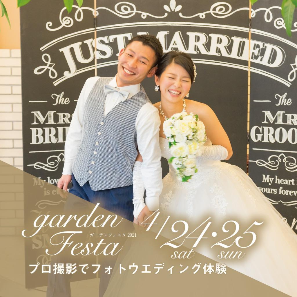 フォトウエディング 結婚指輪 gardenフェスタ 奈良