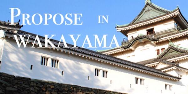 和歌山の人気のプロポーズスポット