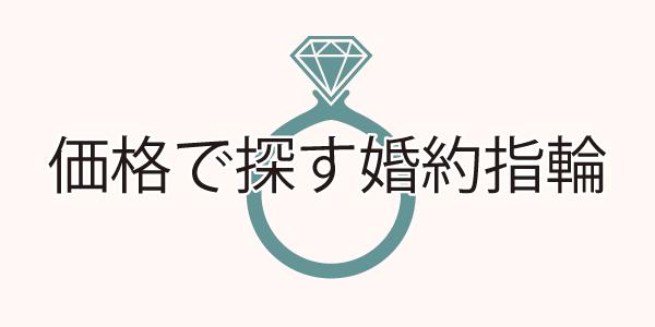 和歌山婚約指輪
