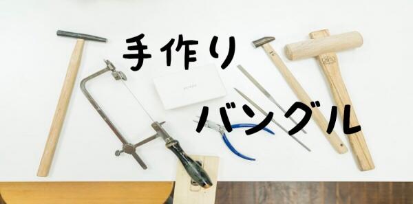 手作りバングル