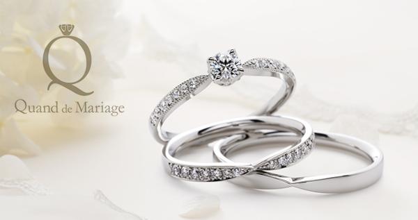 和歌山で大人気の婚約指輪でクワンドマリアージュ