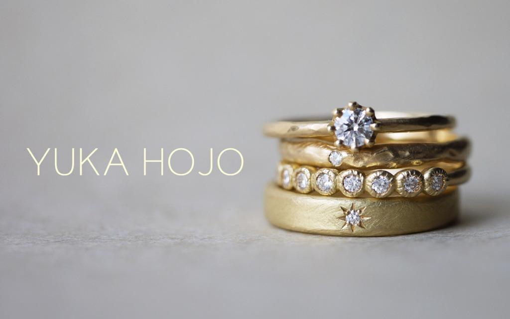 ユカホウジョウの婚約指輪と結婚指輪