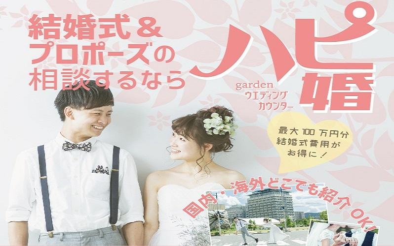 gardenフェスタの人気イベントハピ婚のイメージ