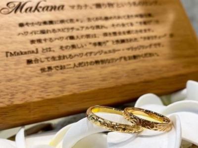 【大阪】Makanaの結婚指輪