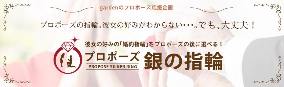 神戸で人気のプロポーズ銀の指輪