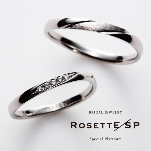 ロゼット(RosettE)の鍛造の結婚指輪のgarden心斎橋