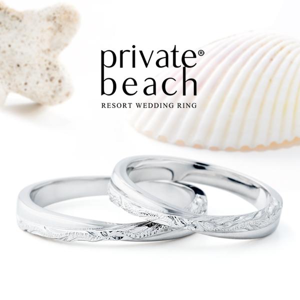 ハワイアンジュエリーの結婚指輪のプライベートビーチ