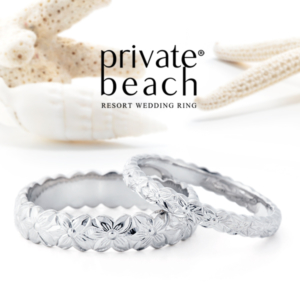 ハワイアンジュエリーのプライベートビーチの結婚指輪のgarden心斎橋
