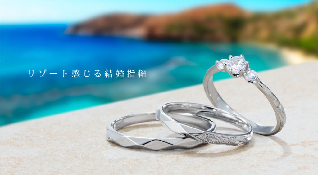 婚約指輪 プライベートビーチ ハワイアン