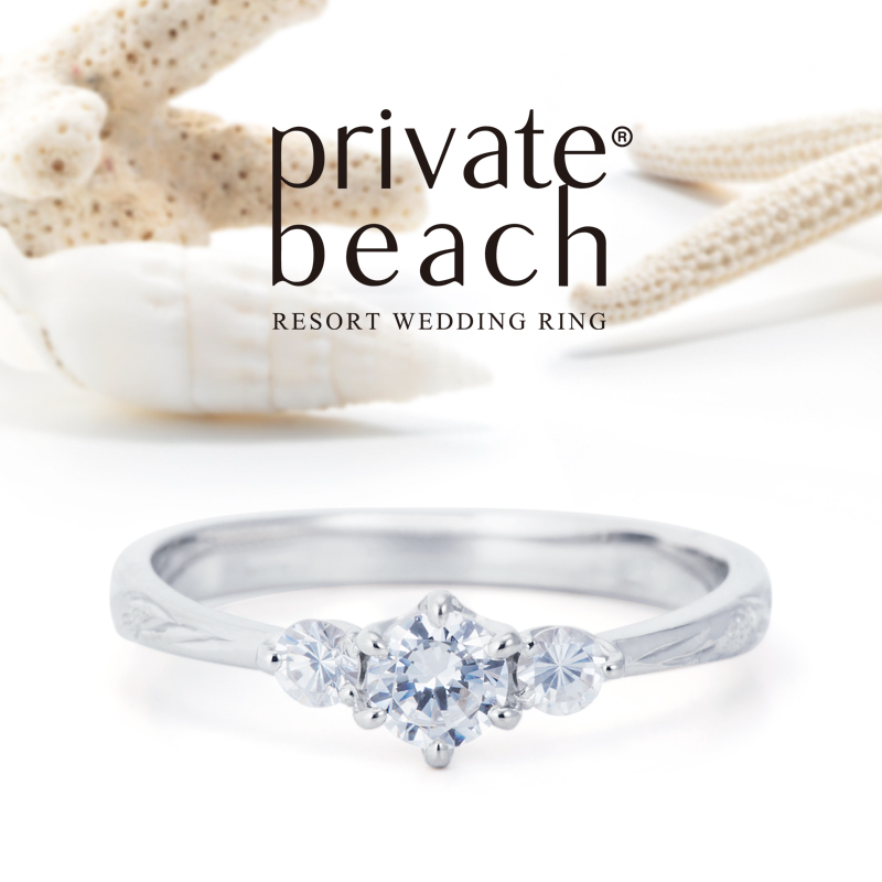 婚約指輪 ハワイアン プライベートビーチ