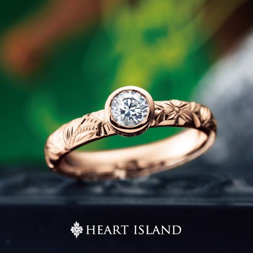 ハートアイランド 婚約指輪 ハワイアン