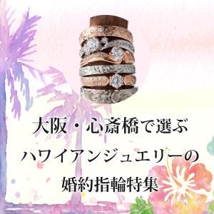 婚約指輪のハワイアンジュエリー