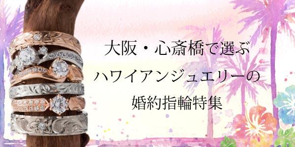 大阪・心斎橋で選ぶハワイアンジュエリーの婚約指輪特集