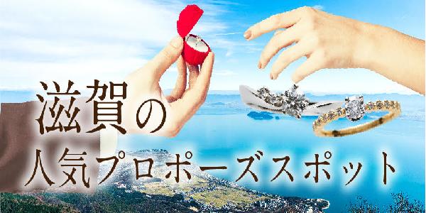 滋賀で人気のおすすめプロポーズスポット10選!【2021年最新版】