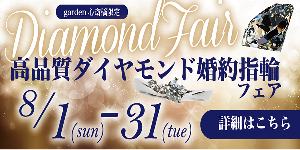 【婚約指輪】輝きを追求した関西で唯一のIDEAL®ダイヤモンドフェア