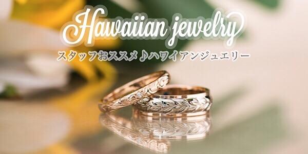 大阪心斎橋で人気のハワイアンジュエリーの結婚指輪と婚約指輪