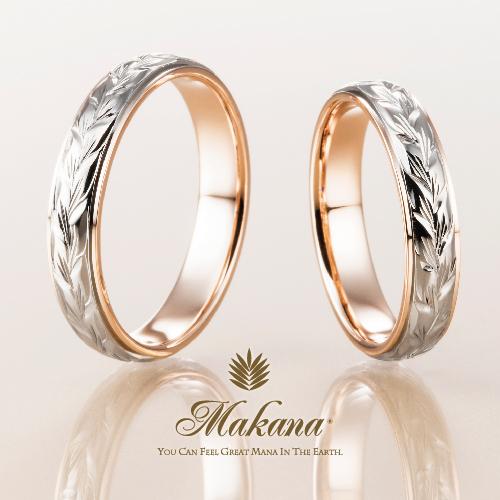 大阪心斎橋で人気のハワイアンジュエリー結婚指輪マカナ