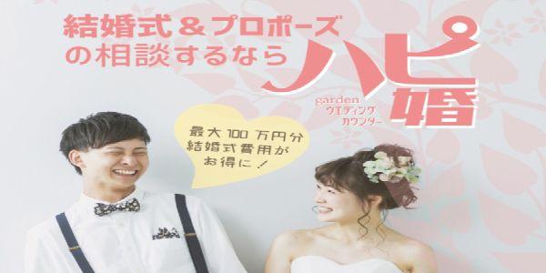 大阪・心斎橋で結婚式場を探すならハピ婚!