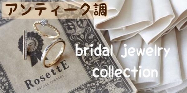 大阪で人気のアンティーク調の婚約指輪と結婚指輪