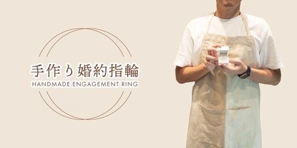 大阪・心斎橋で手作り婚約指輪が作れる!(手作りエンゲージリング)