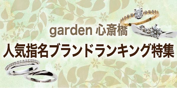 garden心斎橋の人気指名ブランド特集!!!!