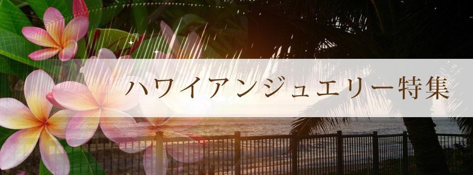 大阪・心斎橋でハワイアンジュエリーを選ぶならgarden心斎橋