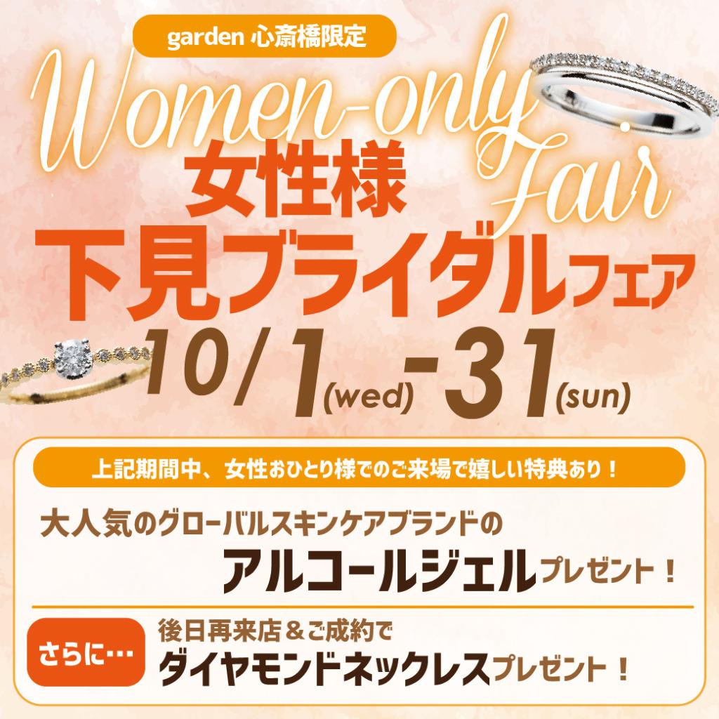 【大阪・心斎橋】女性様限定お下見ブライダルフェア2021.10.1~31