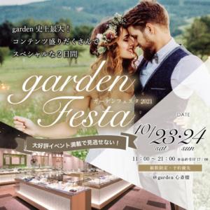gardenフェスタ in10月23日(土)・24日(日) 大阪・心斎橋